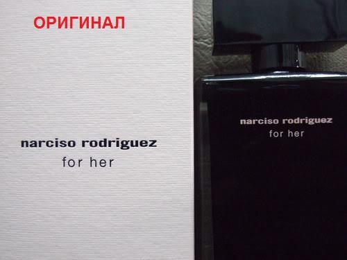 narcisofoher1